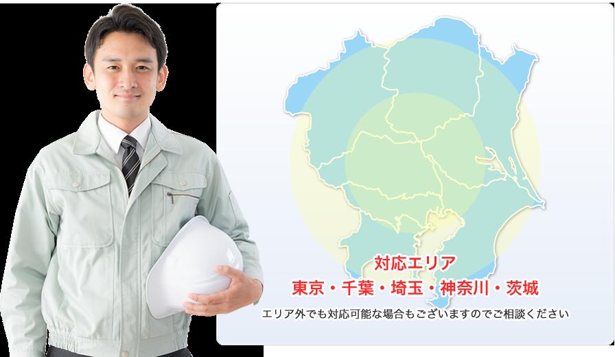 対応エリア 東京・千葉・埼玉・神奈川・茨城